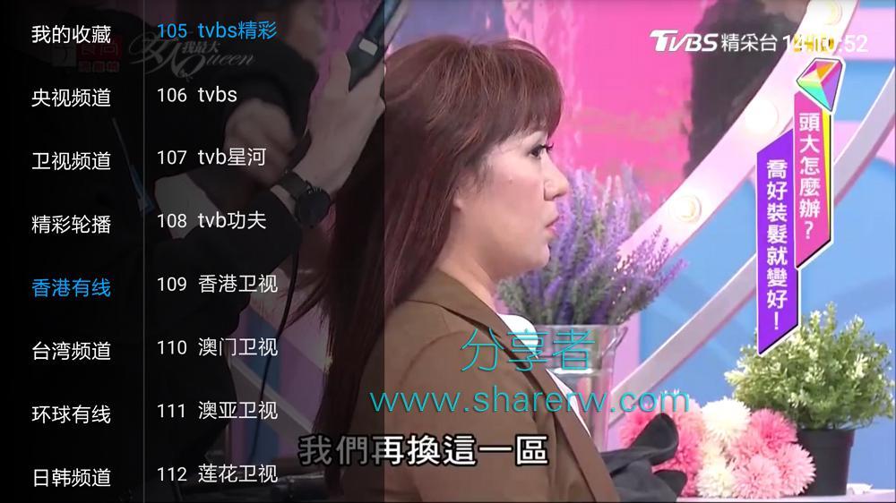 环球电视香港版-第4张图片-分享者 - 优质精品软件、互联网资源分享