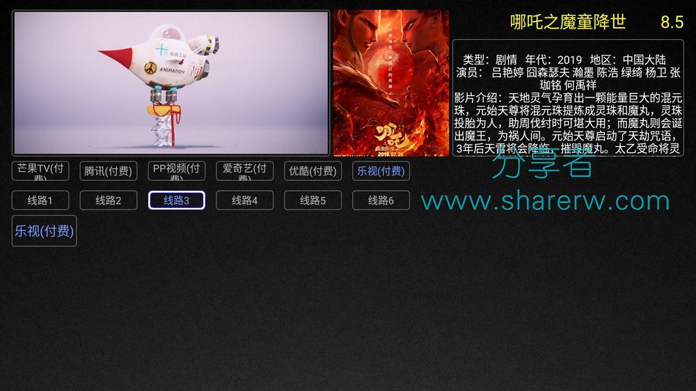 天天影视TV 资源超丰富的盒子软件-第4张图片-分享者 - 优质精品软件、互联网资源分享