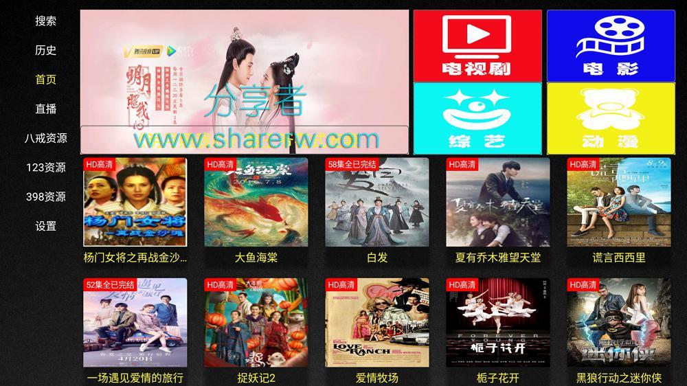 天天影视TV 资源超丰富的盒子软件-第1张图片-分享者 - 优质精品软件、互联网资源分享