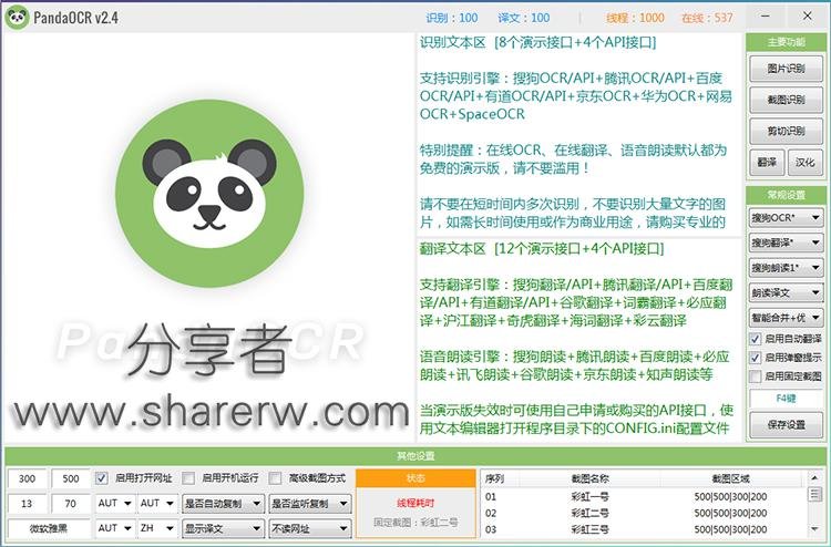 PandaOCR(熊猫OCR文字识别&翻译) v2.68-第1张图片-分享者 - 优质精品软件、互联网资源分享