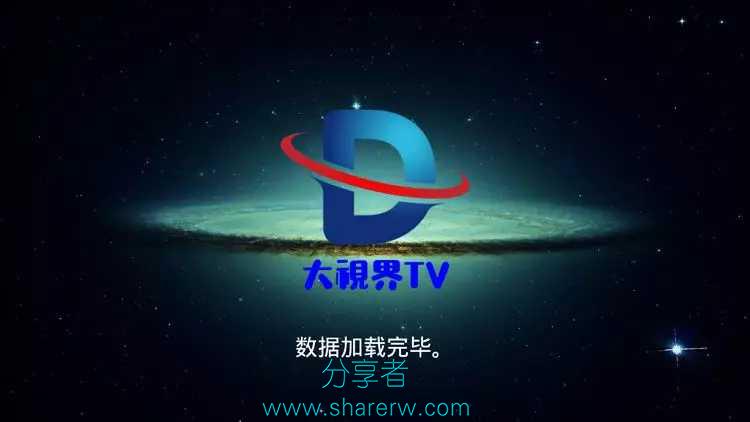 大视界TV 分类清晰频道多 依然带福利-第2张图片-分享者 - 优质精品软件、互联网资源分享