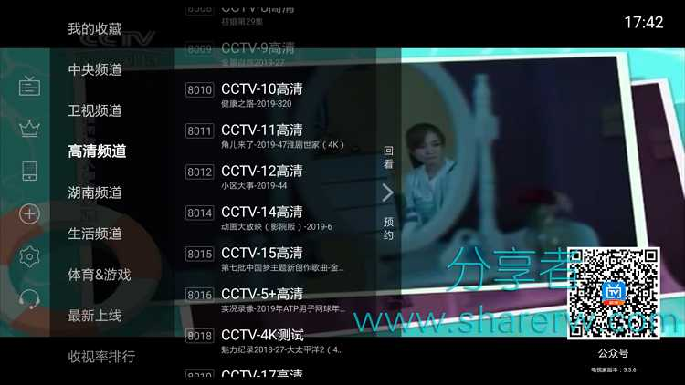 电视家3.4.22 去除广告解锁版-第1张图片-分享者 - 优质精品软件、互联网资源分享
