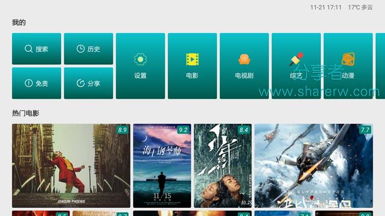 TV影院1.5.3 资源最强盒子-第2张图片-分享者 - 优质精品软件、互联网资源分享