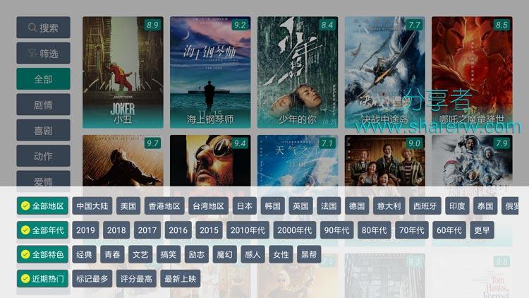 TV影院1.5.3 资源最强盒子-第4张图片-分享者 - 优质精品软件、互联网资源分享