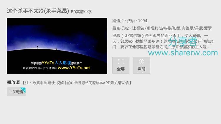 TV影院1.5.3 资源最强盒子-第6张图片-分享者 - 优质精品软件、互联网资源分享