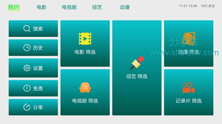 TV影院1.5.3 资源最强盒子-第3张图片-分享者 - 优质精品软件、互联网资源分享