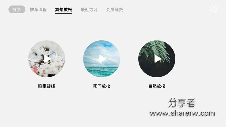 瑜伽TV 1.5.1.5 完美版 无VIP限制-第2张图片-分享者 - 优质精品软件、互联网资源分享