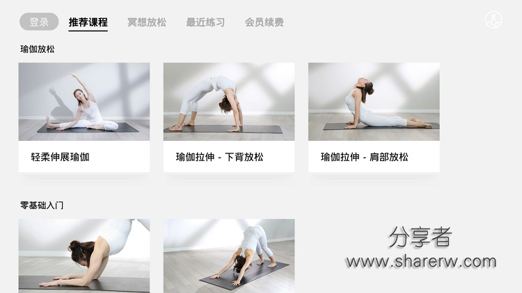 瑜伽TV 1.5.1.5 完美版 无VIP限制-第1张图片-分享者 - 优质精品软件、互联网资源分享