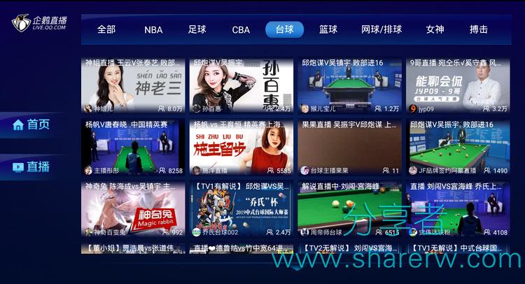 企鹅直播TV 无限制观看-第3张图片-分享者 - 优质精品软件、互联网资源分享