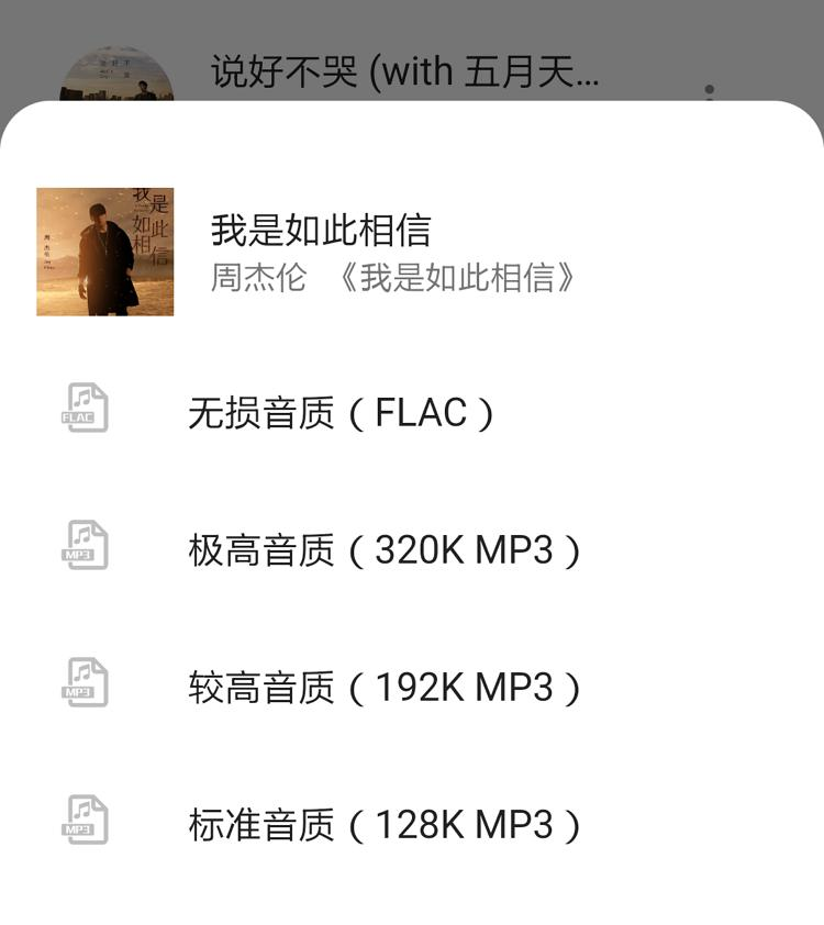五音助手2.3.1 全网音乐|试听|无损下载|MV下载-第3张图片-分享者 - 优质精品软件、互联网资源分享