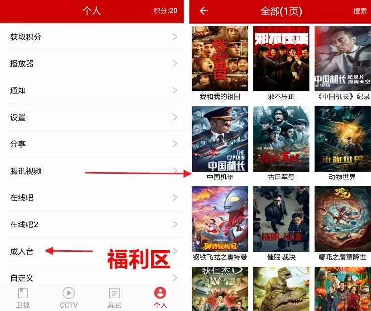 移动TV 破解版 年费VIP无限制-第3张图片-分享者 - 优质精品软件、互联网资源分享