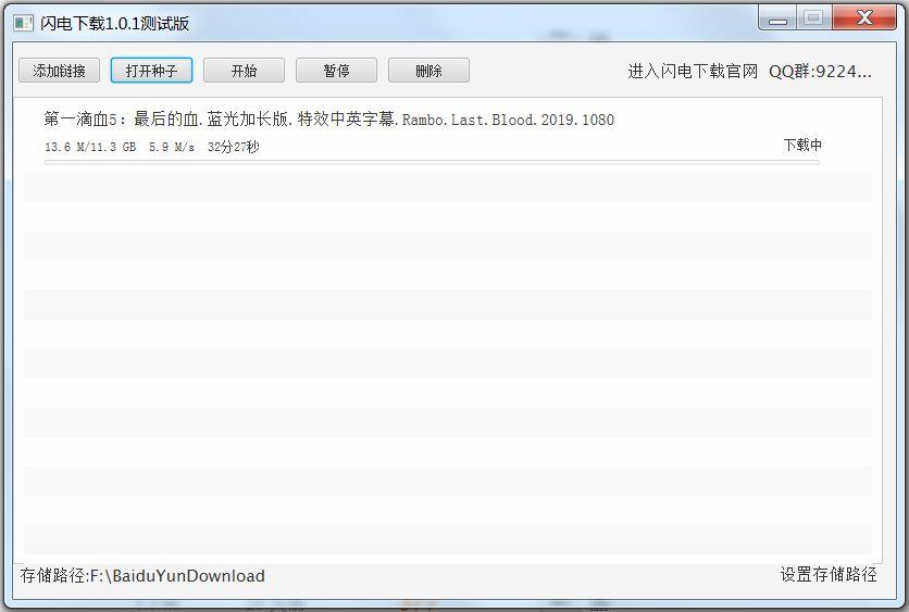 闪电下载 v1.4.2 Mac+win  PC版磁力BT无限速-第1张图片-分享者 - 优质精品软件、互联网资源分享