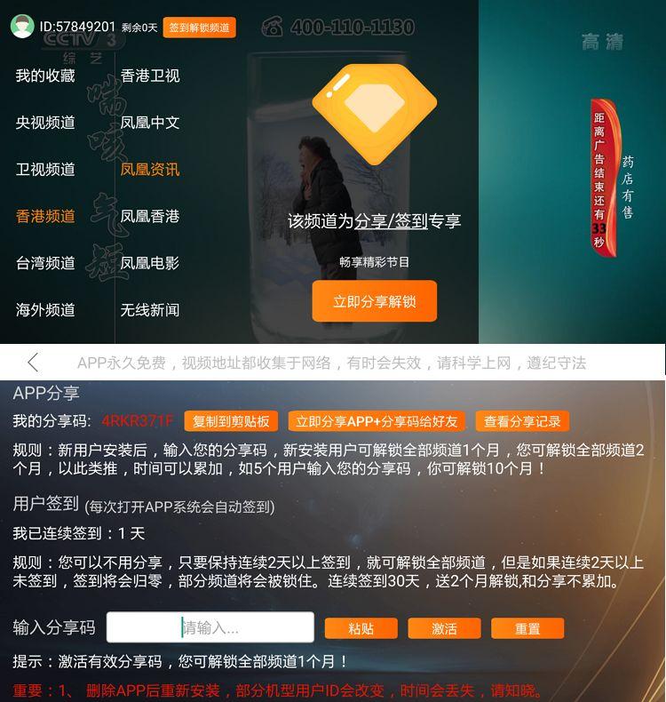 电视大全 破解版 解锁VIP频道-第2张图片-分享者 - 优质精品软件、互联网资源分享