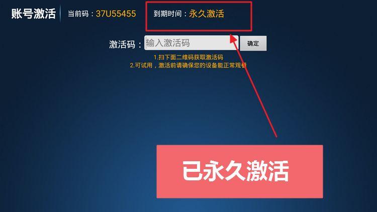 叶子TV 1.5.0破解版已失效 超牛点播盒子-第3张图片-分享者 - 优质精品软件、互联网资源分享