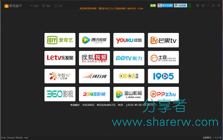 58影视盒子 全平台视频无限制-第1张图片-分享者 - 优质精品软件、互联网资源分享