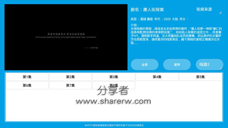 桔子TV 又一点播盒子-第4张图片-分享者 - 优质精品软件、互联网资源分享