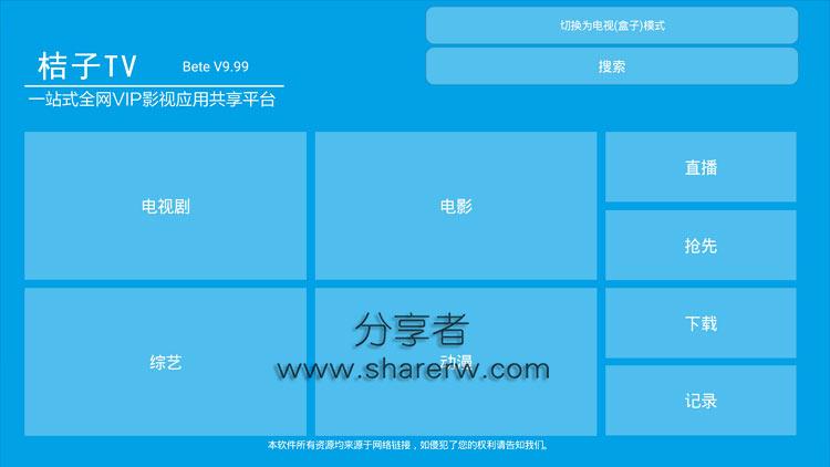桔子TV 又一点播盒子-第2张图片-分享者 - 优质精品软件、互联网资源分享