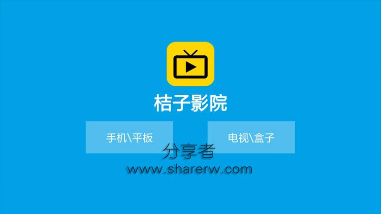 桔子TV 又一点播盒子-第1张图片-分享者 - 优质精品软件、互联网资源分享