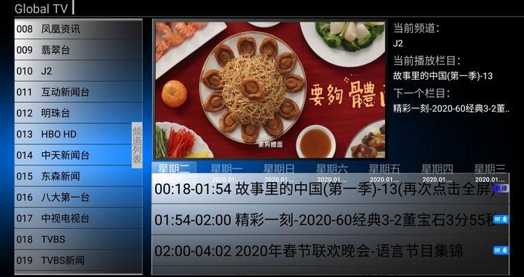 Global TV 点播+直播+回看-第4张图片-分享者 - 优质精品软件、互联网资源分享