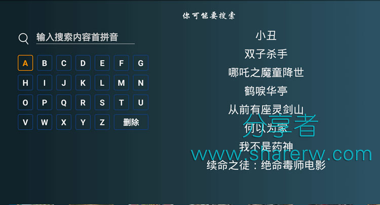 小南TV 1.2.01 流畅不卡,颇有麻花的味道-第4张图片-分享者 - 优质精品软件、互联网资源分享