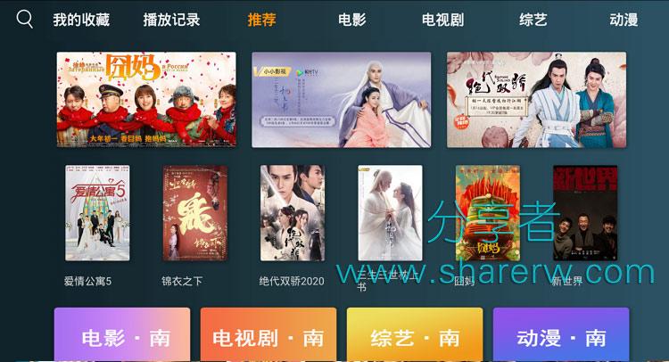 小南TV 1.2.01 流畅不卡,颇有麻花的味道-第1张图片-分享者 - 优质精品软件、互联网资源分享