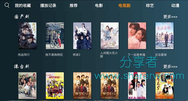 小南TV 1.2.01 流畅不卡,颇有麻花的味道-第3张图片-分享者 - 优质精品软件、互联网资源分享