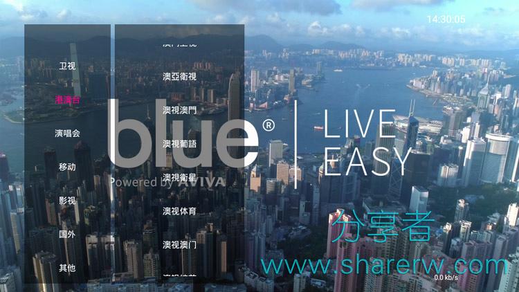 小小电视1.2 支持港澳台|增加福利台-第2张图片-分享者 - 优质精品软件、互联网资源分享