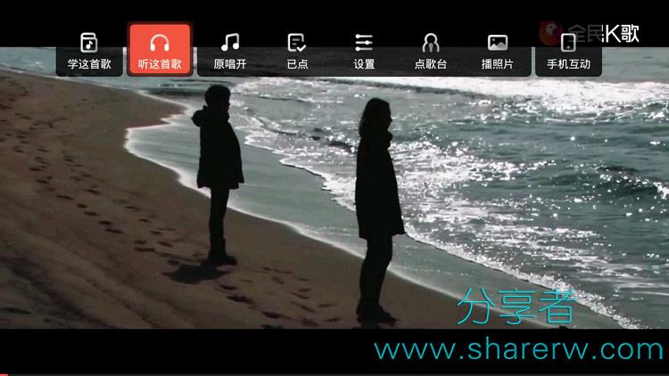 全民K歌tv版 海量歌曲 在家就能K歌-第3张图片-分享者 - 优质精品软件、互联网资源分享