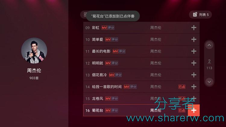 全民K歌tv版 海量歌曲 在家就能K歌-第2张图片-分享者 - 优质精品软件、互联网资源分享