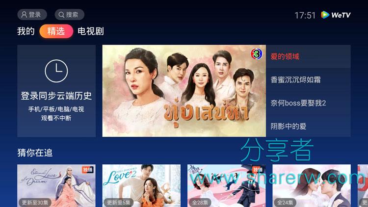 WeTV 海外版盒子 免VIP-第1张图片-分享者 - 优质精品软件、互联网资源分享