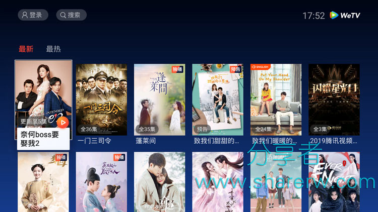 WeTV 海外版盒子 免VIP-第2张图片-分享者 - 优质精品软件、互联网资源分享