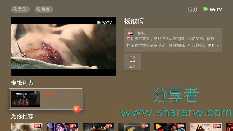 WeTV 海外版盒子 免VIP-第3张图片-分享者 - 优质精品软件、互联网资源分享