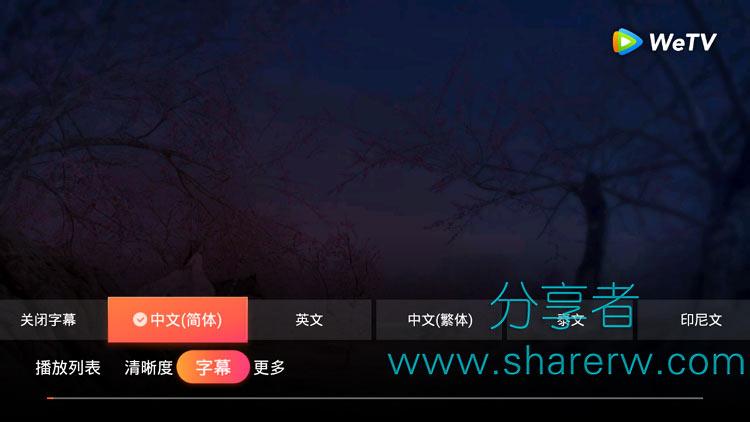 WeTV 海外版盒子 免VIP-第5张图片-分享者 - 优质精品软件、互联网资源分享