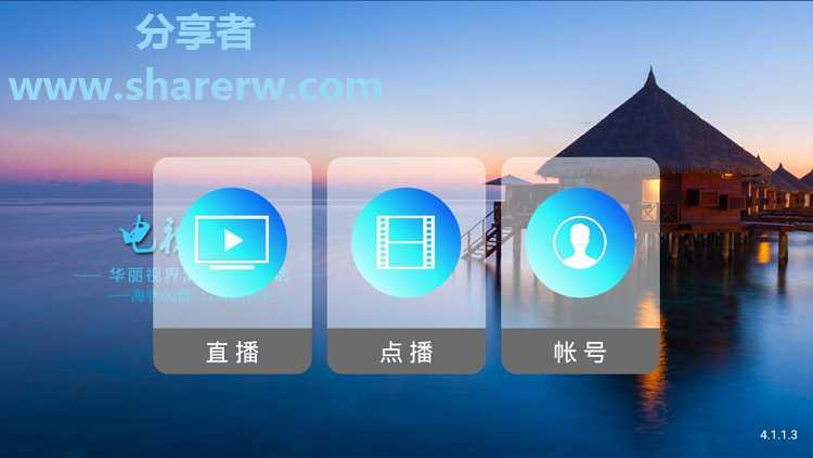 电视屋 点播+直播 解锁登录-第1张图片-分享者 - 优质精品软件、互联网资源分享