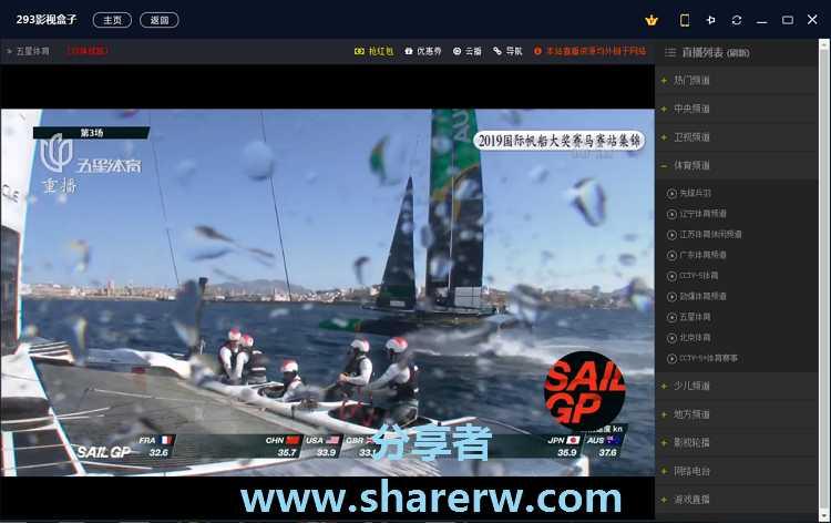 239影视6.0破解版 PC神器 秒杀全平台 无视VIP-第5张图片-分享者 - 优质精品软件、互联网资源分享