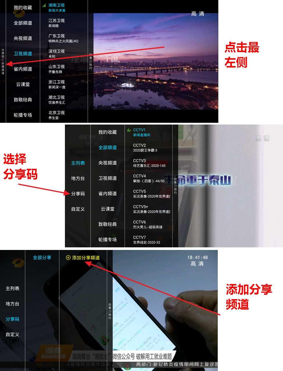 亿家直播1.2.4去广告版 国内盒子直播-第5张图片-分享者 - 优质精品软件、互联网资源分享
