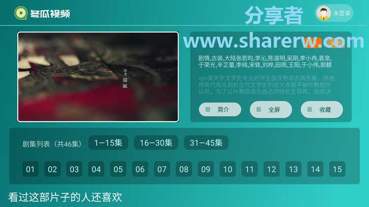 冬瓜视频TV版 新上线 缓冲超快-第5张图片-分享者 - 优质精品软件、互联网资源分享