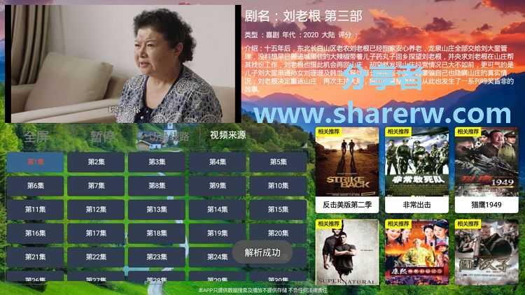 剧吧tv 解析类点播盒子-第2张图片-分享者 - 优质精品软件、互联网资源分享