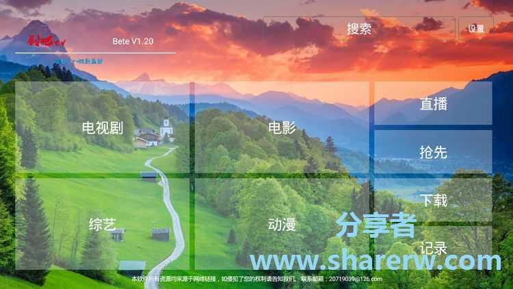 剧吧tv 解析类点播盒子-第1张图片-分享者 - 优质精品软件、互联网资源分享