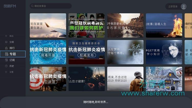 凤凰FM 2.0.2 电视版 海量资源免费听-第1张图片-分享者 - 优质精品软件、互联网资源分享