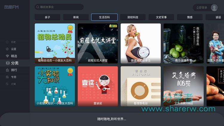 凤凰FM 2.0.2 电视版 海量资源免费听-第3张图片-分享者 - 优质精品软件、互联网资源分享
