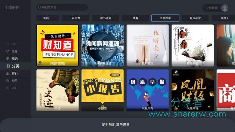 凤凰FM 2.0.2 电视版 海量资源免费听-第4张图片-分享者 - 优质精品软件、互联网资源分享