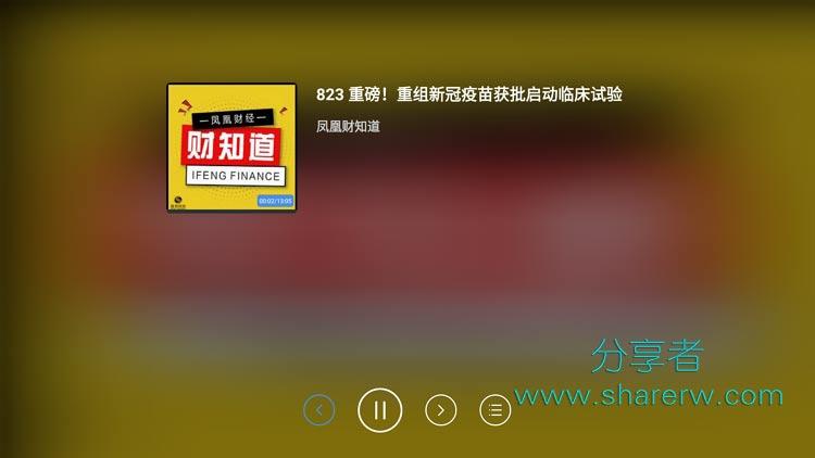 凤凰FM 2.0.2 电视版 海量资源免费听-第2张图片-分享者 - 优质精品软件、互联网资源分享