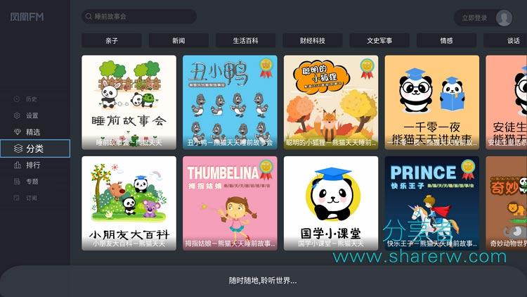 凤凰FM 2.0.2 电视版 海量资源免费听-第5张图片-分享者 - 优质精品软件、互联网资源分享