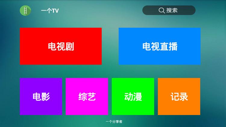 一个TV 体验超好 资源丰富无限制-第1张图片-分享者 - 优质精品软件、互联网资源分享