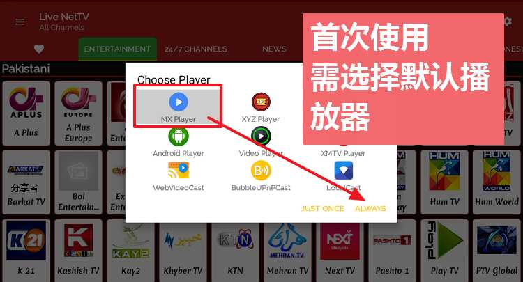 Live NetTV 国外开发 手机/电视通用的直播-第3张图片-分享者 - 优质精品软件、互联网资源分享