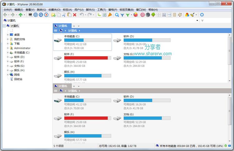 XYplorer 资源管理器 v21.30.0200 便携注册版-第1张图片-分享者 - 优质精品软件、互联网资源分享