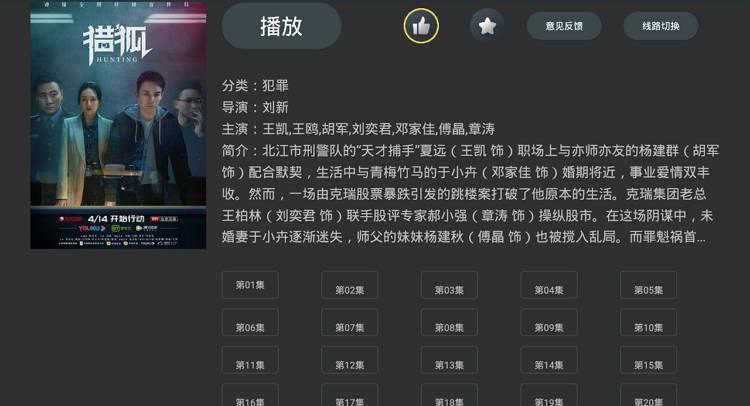 花样影视!iOS+安卓+TV+Mac+win 5端下载-第3张图片-分享者 - 优质精品软件、互联网资源分享