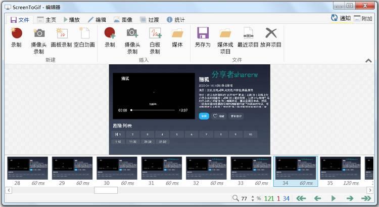 ScreenToGif v2.27.2 便携版 超好用GIF-第2张图片-分享者 - 优质精品软件、互联网资源分享