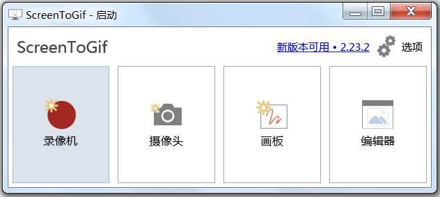 ScreenToGif v2.27.2 便携版 超好用GIF-第1张图片-分享者 - 优质精品软件、互联网资源分享